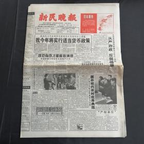 新民晚报1999.1.27今日32版