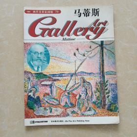 西洋美术家画廊(79)--马蒂斯