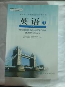 普通高中课程标准实验教科书 英语(1~11)合售