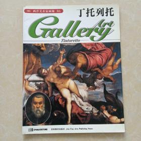 西洋美术家画廊86:丁托列托