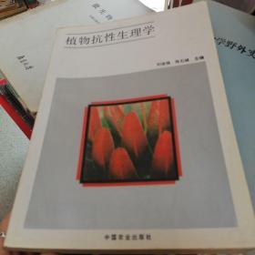 植物抗性生理学   刘祖祺签赠本