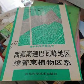 西藏南迦巴瓦峰地区维管束植物区系    签赠本