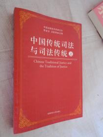 中国传统司法与司法传统(上册)馆藏书 缺少下册