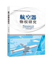 航空器物权研究