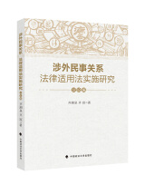 涉外民事关系法律适用法实施研究(分论编)