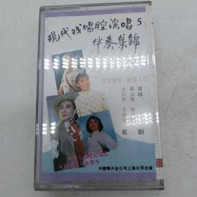 京剧  现代戏唱腔演唱伴奏集锦