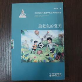 全国优秀儿童文学奖获奖作家书系·蔚蓝色的夏天