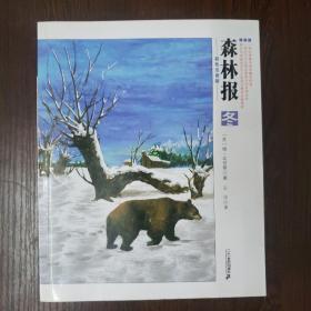 森林报·冬(彩色注音版)
