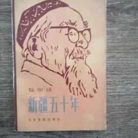 新疆五十年