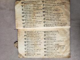 手抄 字典
