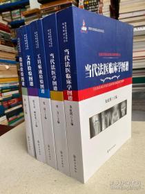 当代法医临床学图谱 当代法医学图谱  文件检验图谱(共五册合售)(铜版纸彩印)