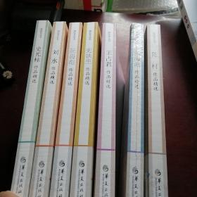 骆驼草丛书 (7本合售)