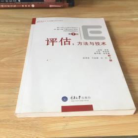 评估:方法与技术(第7版)正版 无笔迹