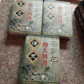 冯梦龙四大异书 情史、笑史、智囊、笑府