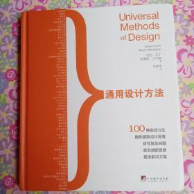 通用设计方法
