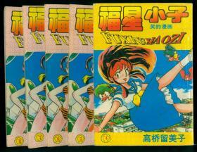 漫画《福星小子》(存4-8)5册