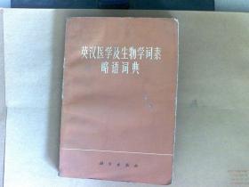 英汉医学及生物学词素略语词典