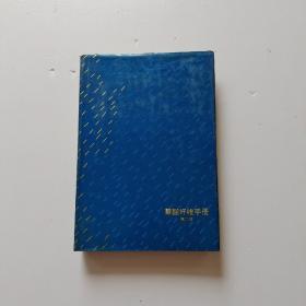 聚酯纤维手册 第二版 精装