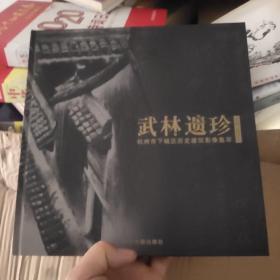 武林遗珍:杭州市下城区历史建筑影像集萃