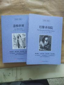读名著学英语:悲惨世界十巴黎圣母院共二本