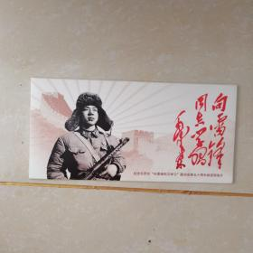 纪念毛泽东向雷锋同志学习题词发表五十周年