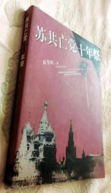 苏共亡党十年祭(修订版)