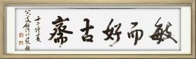 杨仁恺书法 4☆