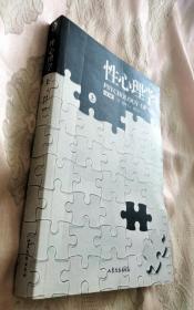 性心理学(上册)一版一印