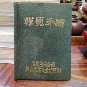 模范手册(日记本笔记本)有毛主席像 36开精装