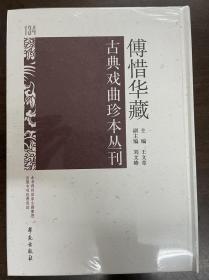 傅惜华藏古典戏曲珍本丛刊 134