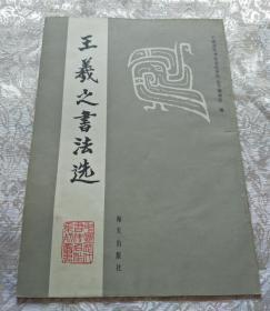 王羲之书法选