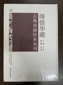傅惜华藏古典戏曲珍本丛刊 132