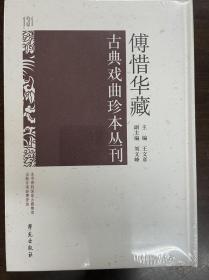 傅惜华藏古典戏曲珍本丛刊 131