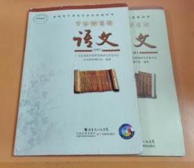 普通高中课程标准实验教科书:语文(必修3、4) 2本出售 (有些笔记)