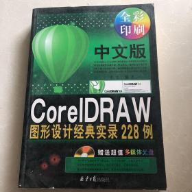 中文版CorelDRAM图形设计经典实录228例(附光盘)