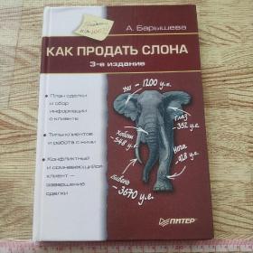 Kak prodat slona (俄罗斯语) 精装 – 2007年1月1日