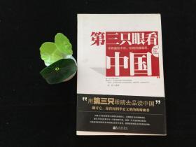 第三只眼看中国:一本书读透中国