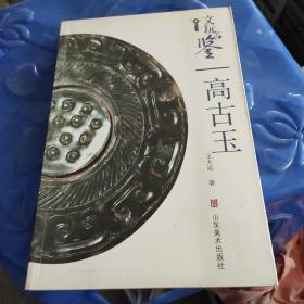文玩品鉴:高古玉