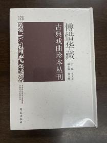 傅惜华藏古典戏曲珍本丛刊 126