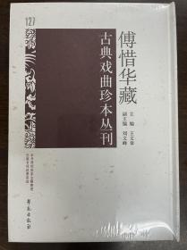 傅惜华藏古典戏曲珍本丛刊 127