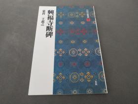 中国法书选17 兴福寺断碑   二玄社