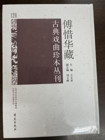 傅惜华藏古典戏曲珍本丛刊 128