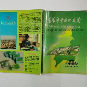 沈阳市实用地图册