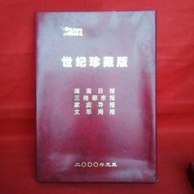 2000世纪珍藏版《湖南日报》《三湘都市报》《家庭导报》《文萃周报》(藏书证号00526)