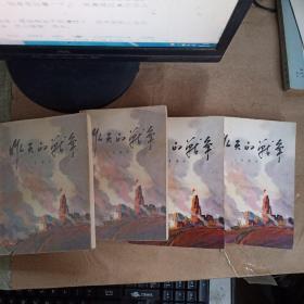 昨天的战争(第一,二部)共四册
