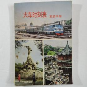 火车时刻表旅游手册(1988年)