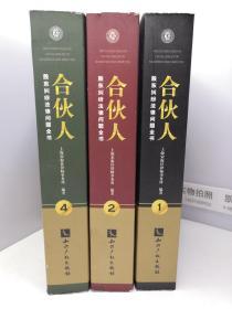 合伙人——股东纠纷法律问题全书(第二版)(1,2,4)3册和售