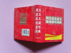 同义近义反义组词造句词典(双色版),