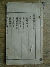 民国原版长沙临湘山志之三---之六 全四册缺三册存一册