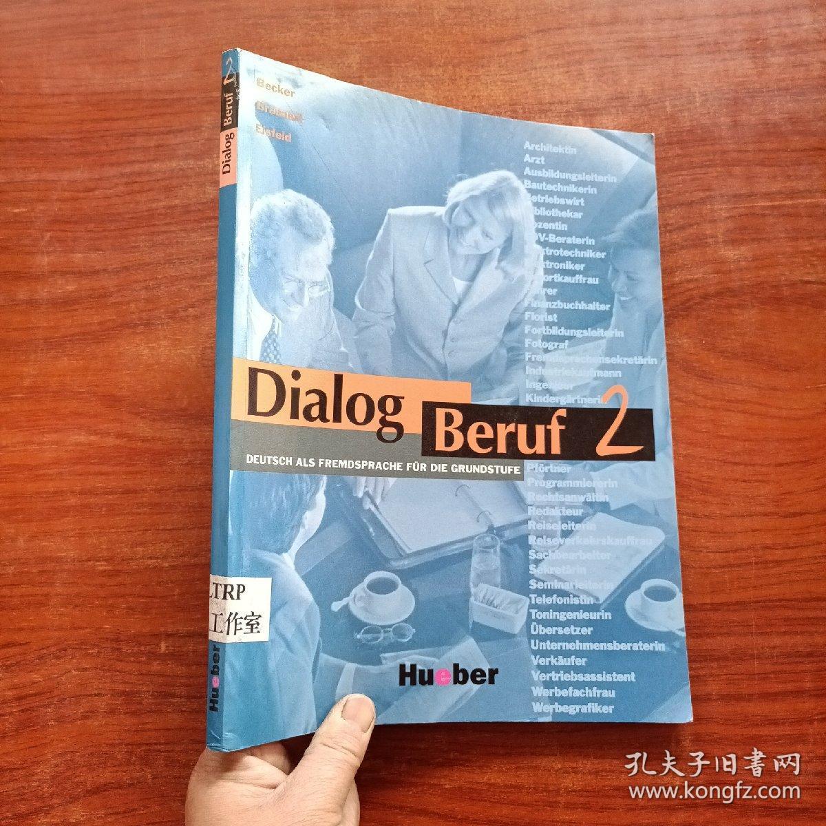 Dialog Beruf (2)无光盘